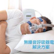 APD - 無噪音呼吸器電源解決方案