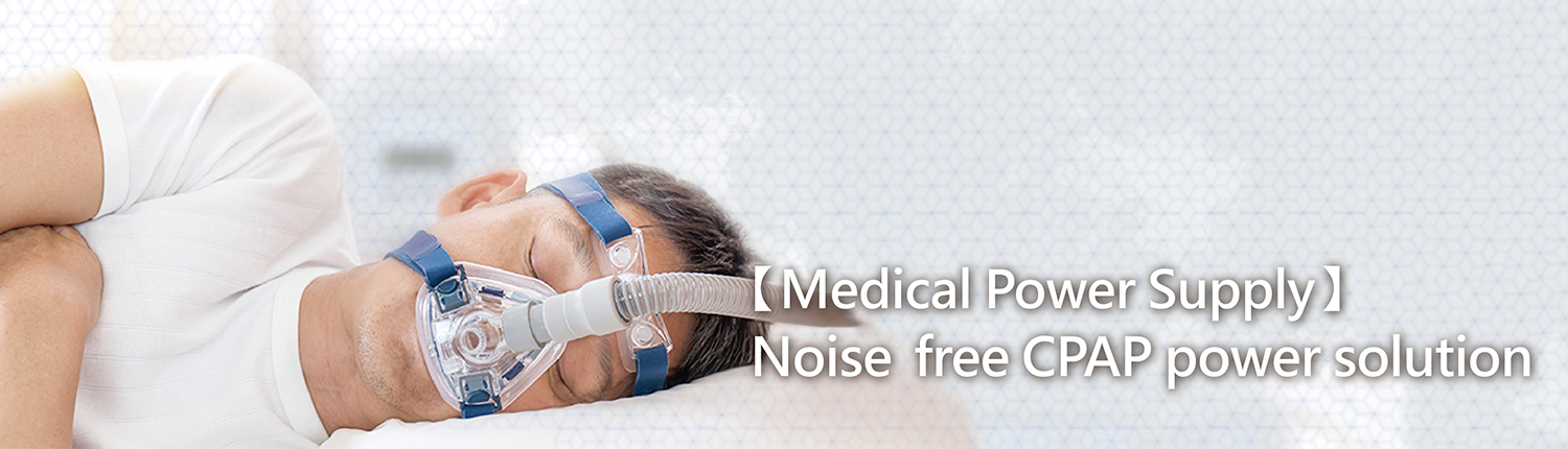 APD【Medical Power Supply】Noise-free CPAP power solution