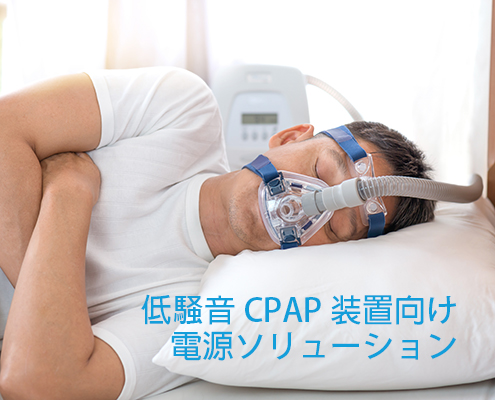 APD【医療用電源】低騒音CPAP装置向け電源ソリューション