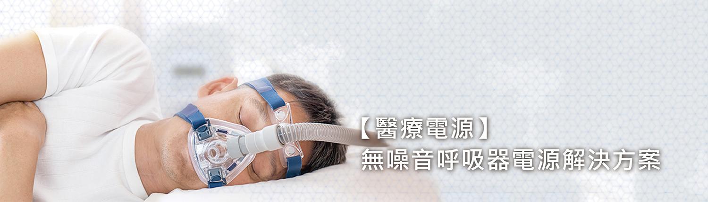 亞源科技- 【醫療電源】無噪音呼吸器 CPAP 電源解決方案