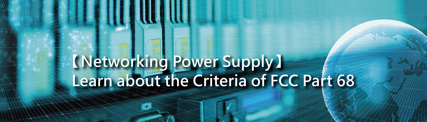 【Networking Power Supply】Learn about the Criteria of FCC Part 68