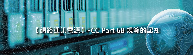亞源科技- 【網路通訊電源】FCC Part 68規範的認知