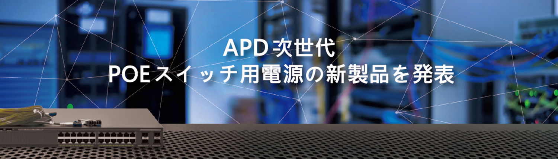 【ネットワーク通信機器用スイッチング電源】APD次世代POEスイッチ用電源の新製品を発表