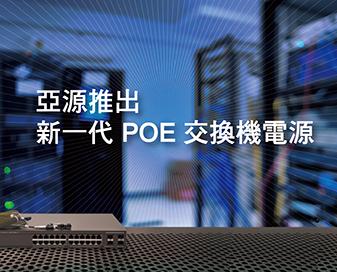 【網通電源】亞源推出新一代 POE交換機電源新品
