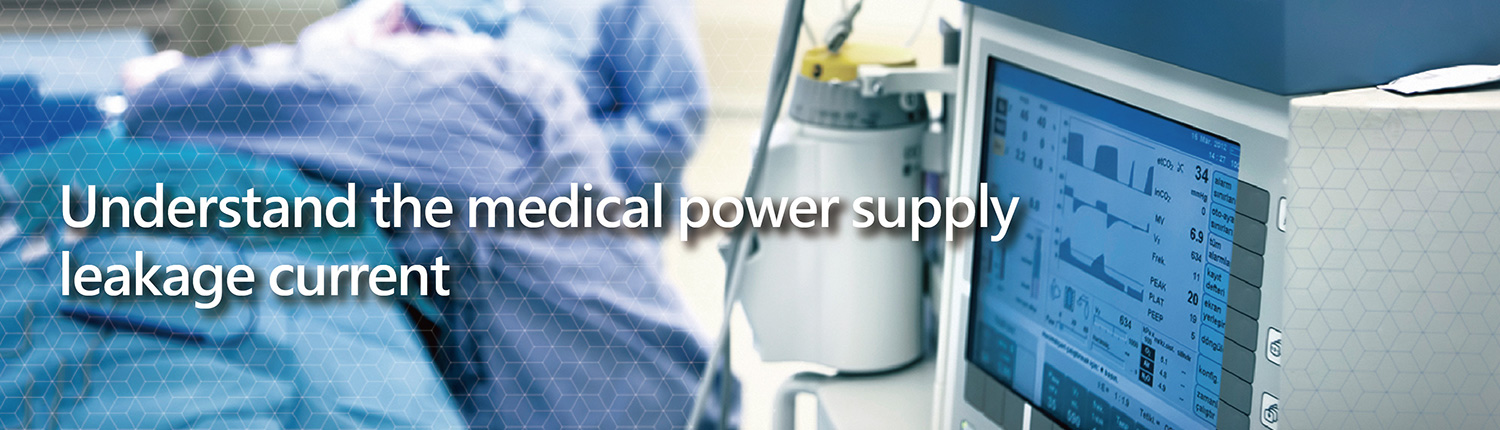 【APD Medical Power Supply】Understand the medical power supply leakage current