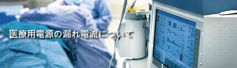 【APD医療機器用スイッチング電源】医療用電源の漏れ電流について